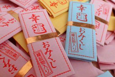 和紙を使った恋愛のおまじない